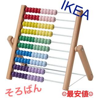 IKEA - ☻新品未使用・即発送☻ IKEA イケア そろばん ウンデルホラ 100玉 知育