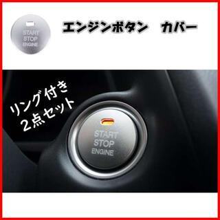 銀【リング・ボタン2点セット】エンジン スタート ボタン カバー
