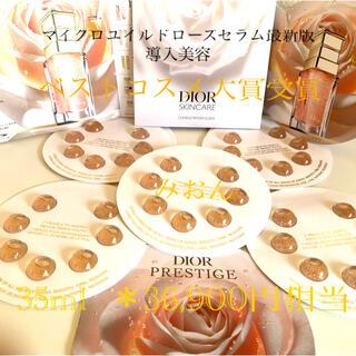Dior - Diorプレステージマイクロユイルドローズセラム 7ml×5セット35ml