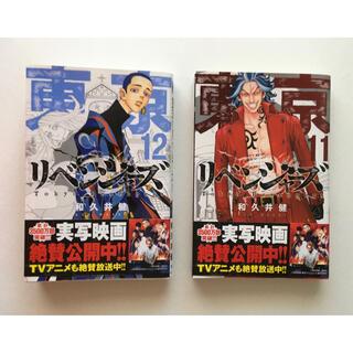東京リベンジャーズ◆11巻、12巻◆2冊セット