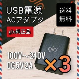 【送料無料】3個セットACアダプター★glo純正品 充電器 PSEマーク認証(バッテリー/充電器)