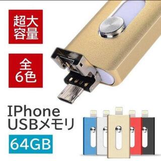 サンディスク(SanDisk)のUSB メモリ64GB iPhone データ バックアップ(PC周辺機器)