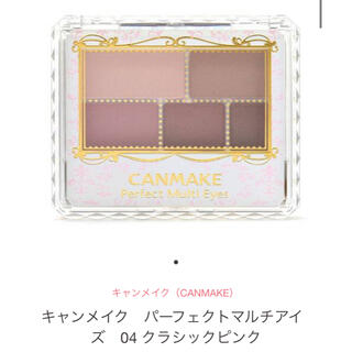 CANMAKE - キャンメイク パーフェクトマルチアイズ No.04 クラシックピンク