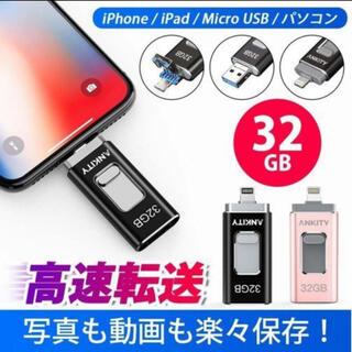 サンディスク(SanDisk)のUSB 32GB iPhone バックアップ データ移行(PC周辺機器)
