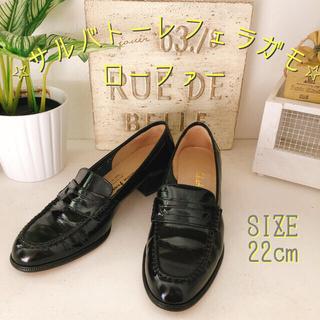 サルヴァトーレフェラガモ(Salvatore Ferragamo)の⭐︎サルバトーレフェラガモ⭐︎黒 ローファー 22cm(ローファー/革靴)