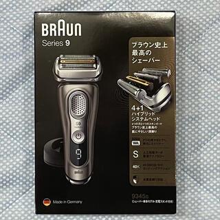 ブラウン(BRAUN)の【未開封新品】ブラウン シリーズ9 9345s(メンズシェーバー)