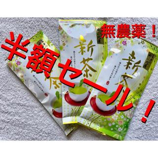 半額セール!お待たせしました 農家直売 静岡のお茶 緑茶 無農薬!100g×3袋