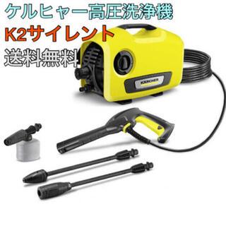 【新品未開封】ケルヒャー K2サイレント 高圧洗浄機