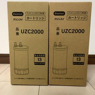 ミツビシケミカル(三菱ケミカル)のUZC2000 クリンスイ カートリッジ(浄水機)