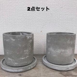 アンティーク風セメント鉢2点セット 受け皿付き