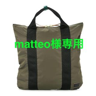Marni - Marni x Porter 2way bag