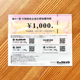 ビックカメラ 株主優待券 5枚 0.5万円分 (ショッピング)