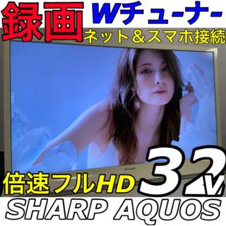【ホワイト/白、録画、ネット】32型 シャープ 液晶テレビ AQUOS