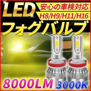 フォグランプ H8 H9 H11 H16 LEDライト バルブ イエロー 後付け