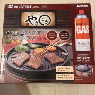 新品 Iwatani CB-SLG-1 やきまる 焼肉 プレート