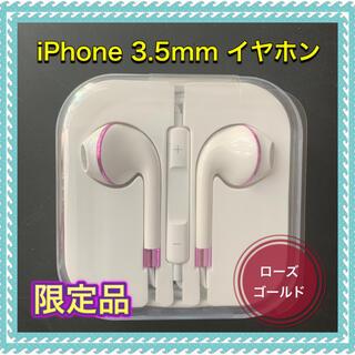 iPhone - iPhone イヤホン 3.5mm ジャック ローズゴールド