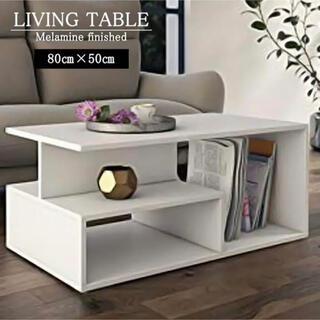 リビングテーブル センターテーブル ホワイト テーブル 白 北欧 オープン収納