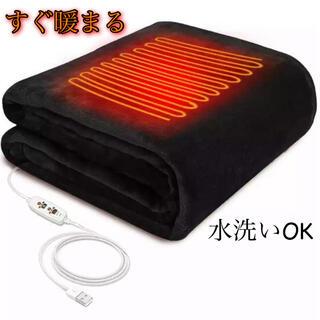 ⭐️新品⭐️USB電気毛布、ブランケット