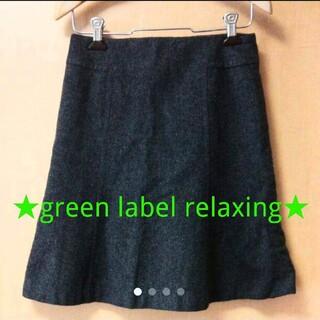 グリーンレーベルリラクシング(green label relaxing)の♥️美品♥️グリーンレーベルリラクシング⭐️膝丈ウールスカート 36(ひざ丈スカート)