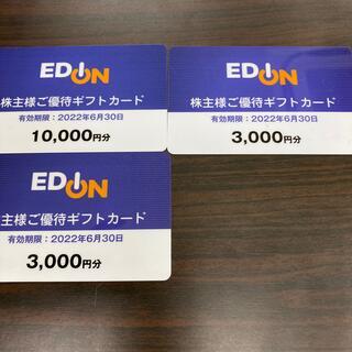 エディオン 株主優待 16000円分