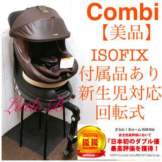 combi - コンビ【美品】ISOFIX 新生児対応 付属品あり 回転式 コンパクトボディ 茶