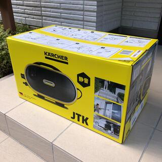 新品未開封  ケルヒャー JTKサイレントプラス 静音 高圧洗浄機 ジャパネット