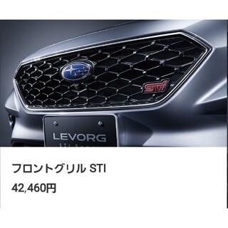 スバル(スバル)のSakata様用。新品レヴォーグSTIsportフロントグリルVN5用(車外アクセサリ)