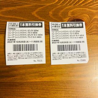 ジョージア  ジャパンクラフトマン  カフェラテ or ブラック 無料引換券2枚(フード/ドリンク券)