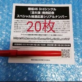 欅坂46(けやき坂46) - 流れ弾 櫻坂46 応募券 20枚