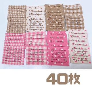 布タグ♬ 40枚セット