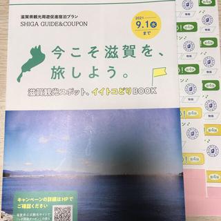 今こそ滋賀を旅しよう 第4弾 クーポン券 10,000円分 ※発送日要確認