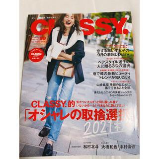 コウブンシャ(光文社)のCLASSY. (クラッシィ) 2021年 10月号(ファッション)