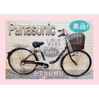Panasonic - 美品✨送料込み✨大容量バッテリー8Ah✨人気Panasonic ビビ 電動自転車