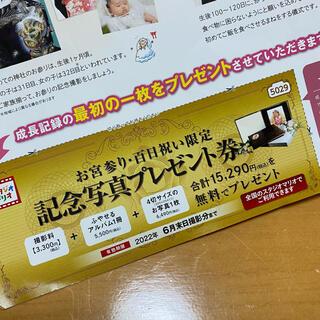 キタムラ(Kitamura)のスタジオマリオ 記念写真 プレゼント券 無料券(その他)
