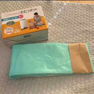 ニホンイクジ(日本育児)のkorbellの取替ロール 1ロール 袋 color korbell(紙おむつ用ゴミ箱)
