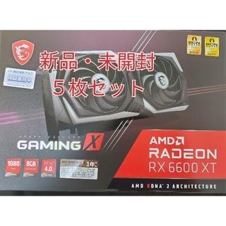 【新品・未開封】RADEON 6600XT MSI GAMING X 5枚