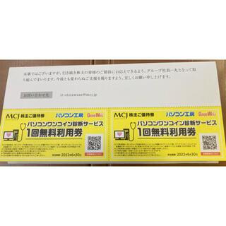 MCJ株主優待券 パソコン診断サービス利用券(500円相当)×2枚(その他)