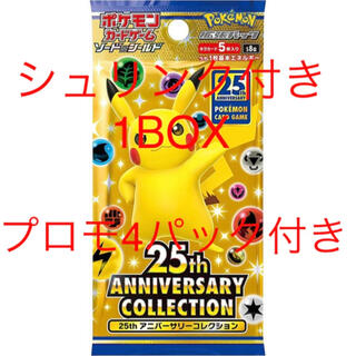 ポケモンカード25th ANNIVERSARY COLLECTION