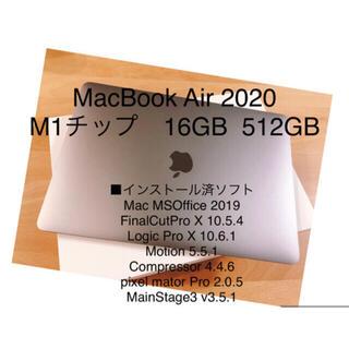 Apple - MacBook Air 2020 シルバー M1チップ 16GB  512GB