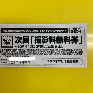 キタムラ(Kitamura)のカメラのキタムラ スタジオマリオ 次回撮影無料券(その他)