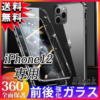 iPhone12 ケース マグネット 全面保護 強化ガラス フルカバー 黒 F