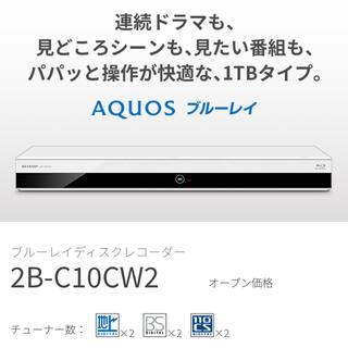 アクオス(AQUOS)のSHARP AQUOS ブルーレイ 2B-C10CW2 ホワイト(ブルーレイレコーダー)