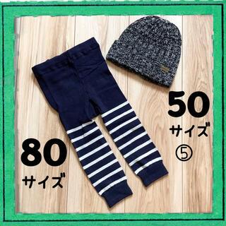 アンパサンド(ampersand)のセット ボーダースパッツ 80サイズ+ 引き揃えニット帽 50サイズ(パンツ/スパッツ)