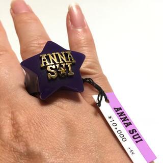アナスイ(ANNA SUI)の新品アナスイ指輪リンク15号(リング(指輪))
