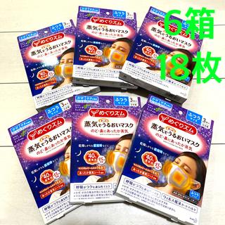 花王 - めぐりズム 蒸気でホットうるおいマスク 18枚   ☆1番人気☆ラベンダーミント