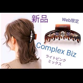 Complex Biz - 新品 コンプレックスビズ バンスクリップ クリップ ラインドストーン ピンク