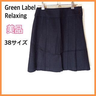 グリーンレーベルリラクシング(green label relaxing)の【美品】green label relaxing スカート ネイビー (ひざ丈スカート)