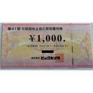 ビックカメラ株主優待券 90枚(ショッピング)