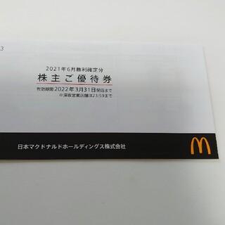 マクドナルド(マクドナルド)のくんちっち様専用 マクドナルド 株主優待券 1冊(フード/ドリンク券)