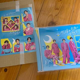 Johnny's - 恋降る月夜に君想ふ(初回限定盤A)King&Prince CD DVD 特典付き